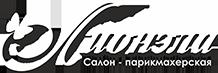 Лионэла - Салон красоты в Уссурийске