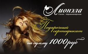 sertificat-1000